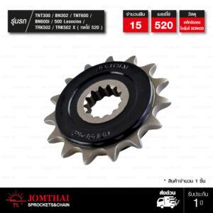 JOMTHAI สเตอร์หน้า Pro Series 15 ฟัน ใช้สำหรับ TNT300 / BN302 / TNT600 / BN600i / 500 Leoncino / TRK502 / TRK502 X (ทดโซ่ 520)