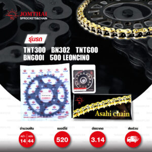 JOMTHAI ชุดโซ่-สเตอร์ โซ่ ZX-ring (ZSMX) สีทอง และ สเตอร์สีดำ ใช้สำหรับมอเตอร์ไซค์ BENELLI TNT300 / BN302 / TNT600 / BN600i / Leoncino 500【 ทดโซ่ 520 】 [14/44]