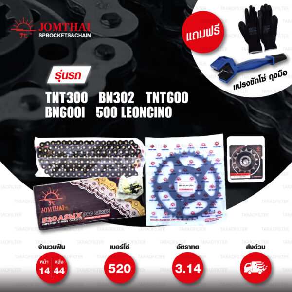 JOMTHAI ชุดโซ่-สเตอร์ โซ่ X-ring (ASMX) สีดำหมุดทอง และ สเตอร์สีดำ ใช้สำหรับมอเตอร์ไซค์ BENELLI TNT300 / BN302 / TNT600 / BN600i / Leoncino 500【 ทดโซ่ 520 】 [14/44]