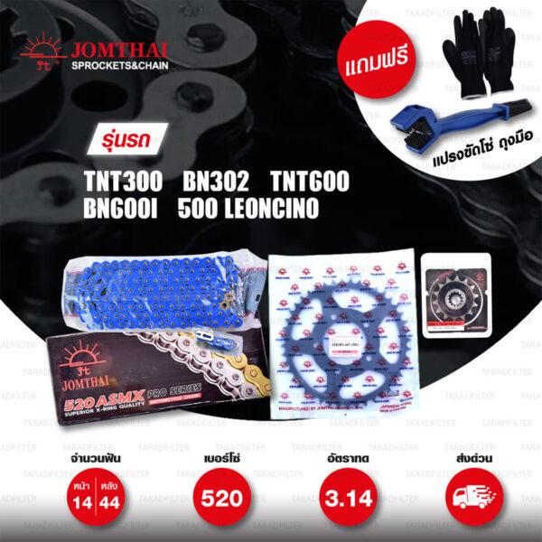 JOMTHAI ชุดโซ่-สเตอร์ โซ่ X-ring (ASMX) สีน้ำเงิน และ สเตอร์สีดำ ใช้สำหรับมอเตอร์ไซค์ BENELLI TNT300 / BN302 / TNT600 / BN600i / Leoncino 500【 ทดโซ่ 520 】 [14/44]