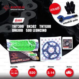 JOMTHAI ชุดโซ่-สเตอร์ โซ่ X-ring (ASMX) สีเขียว และ สเตอร์สีดำ ใช้สำหรับมอเตอร์ไซค์ BENELLI TNT300 / BN302 / TNT600 / BN600i / Leoncino 500【 ทดโซ่ 520 】 [14/44]
