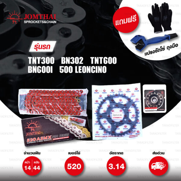 JOMTHAI ชุดโซ่-สเตอร์ โซ่ X-ring (ASMX) สีแดง และ สเตอร์สีดำ ใช้สำหรับมอเตอร์ไซค์ BENELLI TNT300 / BN302 / TNT600 / BN600i / Leoncino 500【 ทดโซ่ 520 】 [14/44]