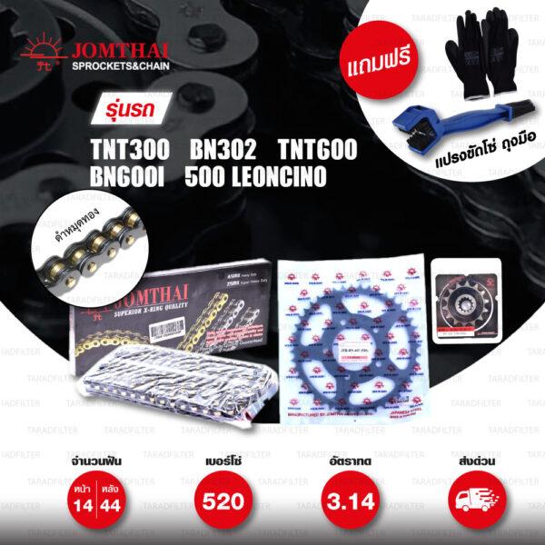 JOMTHAI ชุดโซ่-สเตอร์ โซ่ X-ring (ASMX) สีดำ-หมุดทอง และ สเตอร์สีดำ ใช้สำหรับมอเตอร์ไซค์ BENELLI TNT300 / BN302 / TNT600 / BN600i / Leoncino 500【 ทดโซ่ 520 】 [14/44]