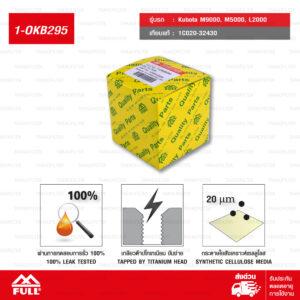 FULL กรองน้ำมันเครื่อง ใช้สำหรับ Kubota M9000, M5000, L2000 #1C020-32430 [1-OKB295]