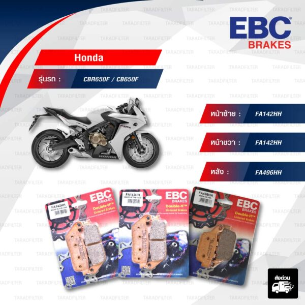 EBC ชุดผ้าเบรกหน้า-หลัง ใช้สำหรับรถ Honda CBR650F / CB650F [ FA142HH - FA142HH - FA496HH ]