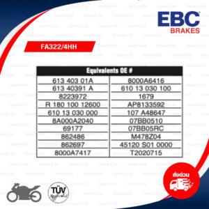 EBC ผ้าเบรกหน้า รุ่น Sintered HH ใช้สำหรับรถ Leoncino 500 '17-'18 / TRK502 '17-'19 / BN600i '14-'17 / Street Twin 2019 ขึ้นไป [ FA322/4HH ]