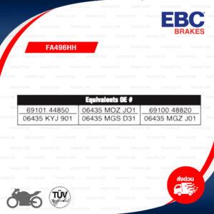 EBC ผ้าเบรกหลัง รุ่น Sintered HH ใช้สำหรับรถ CMX300 Rebel / Rebel 500/ CB500X / CB500F /CBR500R [ FA496HH ]