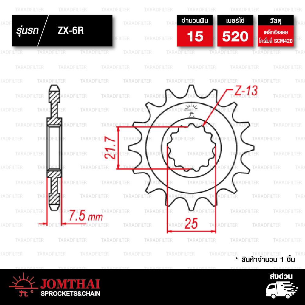JOMTHAI สเตอร์หน้า 15 ฟัน ใช้สำหรับ Kawasaki ZX-6R [ JTF1536 ]