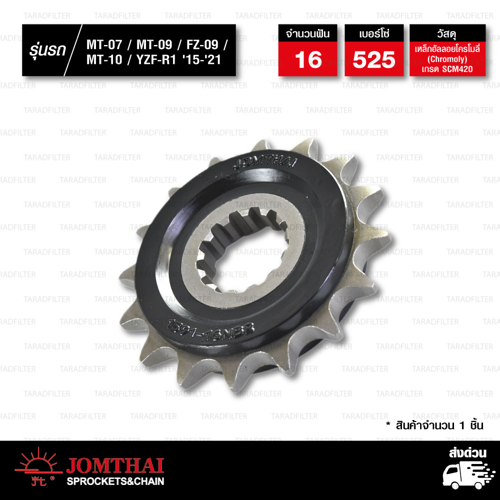 JOMTHAI สเตอร์หน้า Pro Series 16 ฟัน มียางซับ ใช้สำหรับ MT-07 / MT-09 / FZ-09 / MT-10 / YZF-R1 '15-'21 [ JTF1591.16RB ]