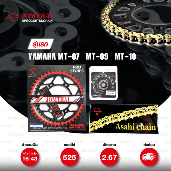 JOMTHAI ชุดโซ่-สเตอร์ Pro Series โซ่ ZX-ring (ZSMX) สีทอง และ สเตอร์สีดำ ใช้สำหรับมอเตอร์ไซค์ Yamaha MT-07 / MT-09 / MT-10 [16/43]