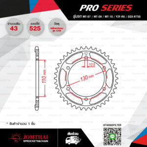 Jomthai สเตอร์หลัง Pro Series สีดำ 43 ฟัน ใช้สำหรับมอเตอร์ไซค์ MT-07 / MT-09 / MT-10 / YZF-R6 / GSX-R750 【 JTR1876EX 】