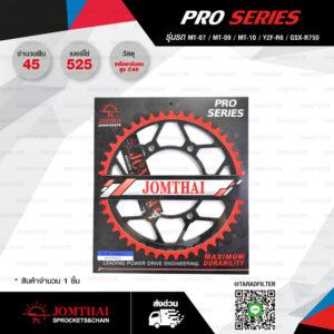 Jomthai สเตอร์หลัง Pro Series สีดำ 45 ฟัน ใช้สำหรับมอเตอร์ไซค์ MT-07 / MT-09 / MT-10 / YZF-R6 / GSX-R750 【 JTR1876EX 】