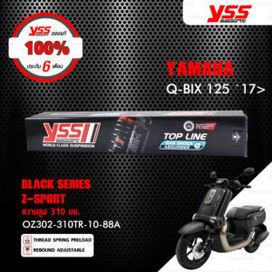 YSS โช๊คแก๊ส Z-SPORT BLACK SERIES ใช้อัพเกรดสำหรับ Yamaha Q-BIX 125 ปี 2017 ขึ้นไป 【 OZ302-310TR-10-88A 】สปริงดำ [ โช๊ค YSS แท้ 100% พร้อมประกันศูนย์ 6 เดือน ]