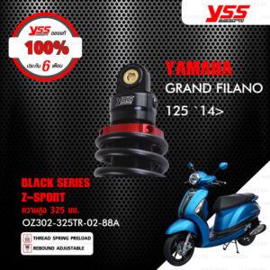 YSS โช๊คแก๊ส Z-SPORT BLACK SERIES ใช้อัพเกรดสำหรับ Yamaha Grand Filano 125 ปี 2014 ขึ้นไป 【 OZ302-325TR-02-88A 】สปริงดำ [ โช๊ค YSS แท้ 100% พร้อมประกันศูนย์ 6 เดือน ]