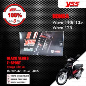 YSS โช๊คแก๊ส Z-SPORT BLACK SERIES ใช้อัพเกรดสำหรับ Honda Wave 110 ปี 2013 ขึ้นไป / Wave 125 【 RZ302-320TRJ-61-88A 】สปริงดำ [ โช๊ค YSS แท้ 100% พร้อมประกันศูนย์ 6 เดือน ]