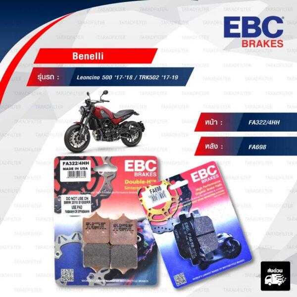 EBC ชุดผ้าเบรกหน้า-หลัง ใช้สำหรับรถ Leoncino 500 '17-'18 / TRK502 '17-19 [ FA322/4HH - FA698 ]