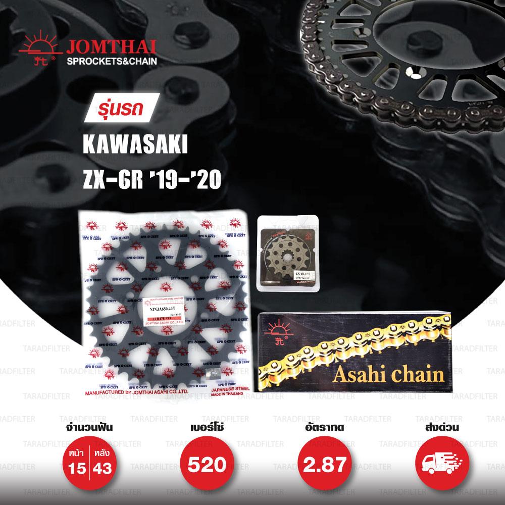 JOMTHAI ชุดโซ่-สเตอร์ โซ่ ZX-ring (ZSMX) สีเหล็กติดรถ และ สเตอร์สีดำ ใช้สำหรับมอเตอร์ไซค์ Kawasaki ZX-6R '19-'20 [15/43]