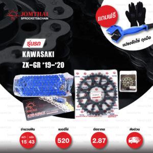 JOMTHAI ชุดโซ่-สเตอร์ โซ่ X-ring (ASMX) สีน้ำเงิน และ สเตอร์สีดำ ใช้สำหรับมอเตอร์ไซค์ Kawasaki ZX-6R '19-'20 [15/43]