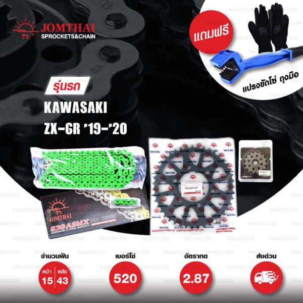 JOMTHAI ชุดโซ่-สเตอร์ โซ่ X-ring (ASMX) สีเขียว และ สเตอร์สีดำ ใช้สำหรับมอเตอร์ไซค์ Kawasaki ZX-6R '19-'20 [15/43]