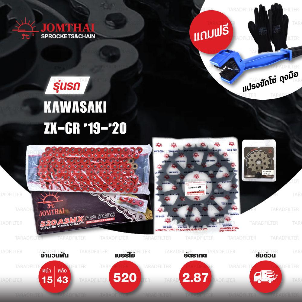JOMTHAI ชุดโซ่-สเตอร์ โซ่ X-ring (ASMX) สีแดง และ สเตอร์สีดำ ใช้สำหรับมอเตอร์ไซค์ Kawasaki ZX-6R '19-'20 [15/43]