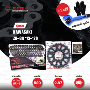 JOMTHAI ชุดโซ่-สเตอร์ โซ่ X-ring (ASMX) สีดำหมุดทอง และ สเตอร์สีดำ ใช้สำหรับมอเตอร์ไซค์ Kawasaki ZX-6R '19-'20 [15/43]