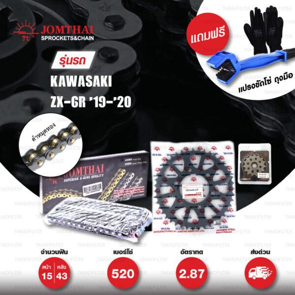 JOMTHAI ชุดโซ่-สเตอร์ โซ่ X-ring (ASMX) สีดำ-หมุดทอง และ สเตอร์สีดำ ใช้สำหรับมอเตอร์ไซค์ Kawasaki ZX-6R '19-'20 [15/43]