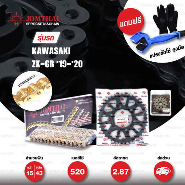 JOMTHAI ชุดโซ่-สเตอร์ โซ่ X-ring (ASMX) สีทอง-หมุดทอง และ สเตอร์สีดำ ใช้สำหรับมอเตอร์ไซค์ Kawasaki ZX-6R '19-'20 [15/43]