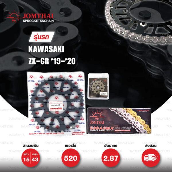 JOMTHAI ชุดโซ่-สเตอร์ โซ่ X-ring (ASMX) สี NICKEL และ สเตอร์สีดำ ใช้สำหรับมอเตอร์ไซค์ Kawasaki ZX-6R '19-'20 [15/43]