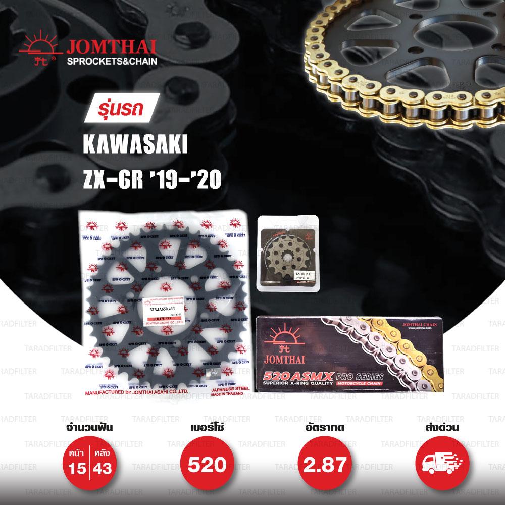 JOMTHAI ชุดโซ่-สเตอร์ โซ่ X-ring (ASMX) สีทอง-ทอง และ สเตอร์สีดำ ใช้สำหรับมอเตอร์ไซค์ Kawasaki ZX-6R '19-'20 [15/43]