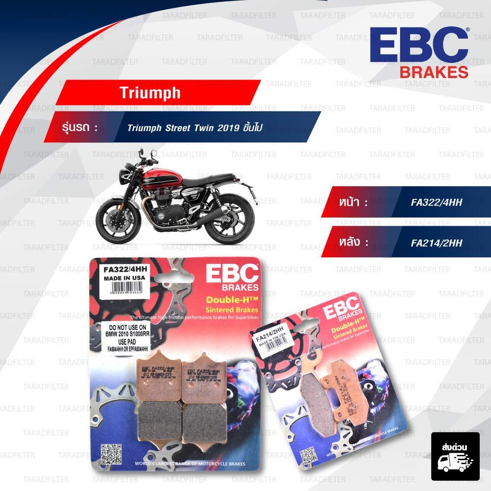 EBC ชุดผ้าเบรกหน้า-หลัง ใช้สำหรับรถ Triumph Street Twin 2019 ขึ้นไป [ FA322/4HH - FA214/2HH ]