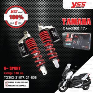 YSS โช๊คแก๊ส G-SPORT ใช้อัพเกรดสำหรับ Yamaha XMAX 300 【 TG302-310TR-21-858 】 โช๊คคู่หลัง สปริงแดง/กระบอกดำ [ โช๊ค YSS แท้ 100% พร้อมประกันศูนย์ 6 เดือน ]