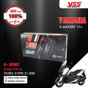 YSS โช๊คแก๊ส G-SPORT ใช้อัพเกรดสำหรับ Yamaha XMAX 300 【 TG302-310TR-21-858 】 โช๊คคู่หลัง สปริงแดง/กระบอกดำ [ โช๊ค YSS แท้ 100% พร้อมประกันศูนย์ 6 เดือน ]YSS โช๊คแก๊ส G-SPORT ใช้อัพเกรดสำหรับ Yamaha XMAX 300 【 TG302-310TR-21-858 】 โช๊คคู่หลัง สปริงแดง/กระบอกดำ [ โช๊ค YSS แท้ 100% พร้อมประกันศูนย์ 6 เดือน ]