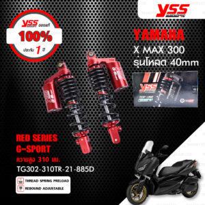 YSS โช๊คแก๊ส G-SPORT RED SERIES ใช้อัพเกรดสำหรับ Yamaha XMAX 300 รุ่นโหลดเตี้ยลง40mm【 TG302-310TR-21-885D 】[ โช๊ค YSS แท้ 100% พร้อมประกันศูนย์ 1 ปี ]
