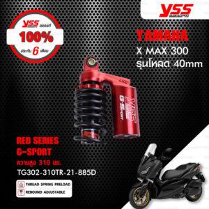 YSS โช๊คแก๊ส G-SPORT RED SERIES ใช้อัพเกรดสำหรับ Yamaha XMAX 300 【 TG302-310TR-21-885D 】สปริงดำ/กระบอกแดง [ โช๊ค YSS แท้ 100% พร้อมประกันศูนย์ 6 เดือน ]