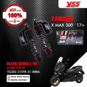YSS โช๊คแก๊ส G-SPORT BLACK SERIES ใช้อัพเกรดสำหรับ Yamaha XMAX 300 【 TG302-310TR-21-888A 】สปริงดำ/กระบอกดำ [ โช๊ค YSS แท้ 100% พร้อมประกันศูนย์ 6 เดือน ]