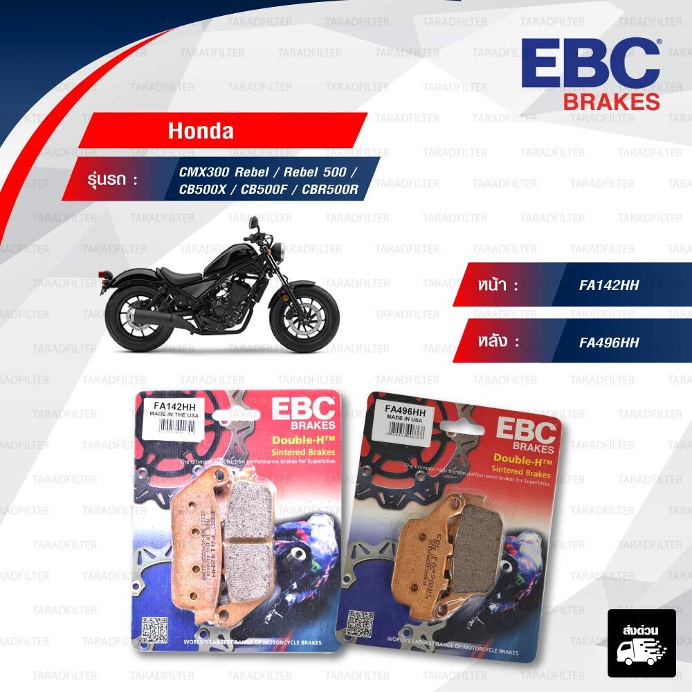 EBC ชุดผ้าเบรกหน้า-หลัง ใช้สำหรับรถ Honda CMX300 Rebel / Rebel 500/ CB500X / CB500F /CBR500R [ FA142HH - FA496HH ]