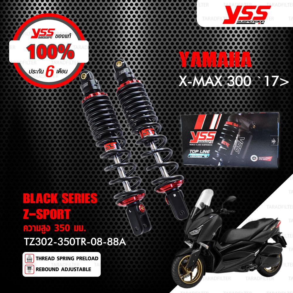 YSS โช๊คแก๊ส Z-SPORT BLACK SERIES ใช้อัพเกรดสำหรับ Yamaha X-MAX 300 ปี 2017 ขึ้นไป 【 TZ302-350TR-08-88A 】สปริงดำ [ โช๊ค YSS แท้ 100% พร้อมประกันศูนย์ 6 เดือน ]