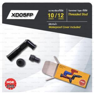 NGK ปลั๊กหัวเทียนกันน้ำ รุ่น [ XD05FP ] แท้100% NGK Spark Plug Resistor Cover (Water Proof)