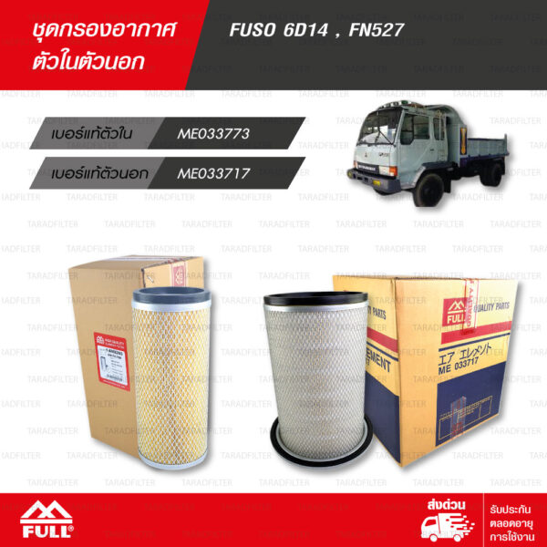 FULL ชุดกรองอากาศ ใช้สำหรับ FUSO 6D14,FN527 [1-AMS246 / 1-AMS260]