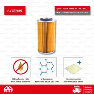 FULL กรองน้ำมันเชื้อเพลิง โซล่า ดักน้ำ ใช้สำหรับ ISUZU JUMBO FV / FX / CQ #1-87810-367-0 / 8-97915746-0 [1-FIS049]