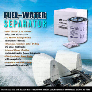 FULL MARINE : Fuel-Water Separator กรองน้ำมันเชื้อเพลิงแยกน้ำ [2FMR3213]