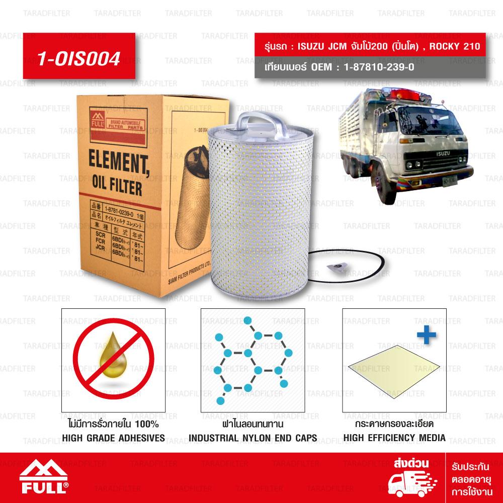 FULL กรองน้ำมันเครื่อง ใช้สำหรับ ISUZU JCM จัมโบ้200 (ปิ่นโต) , ROCKY 210 #1-87810-239-0 [1-OIS004]