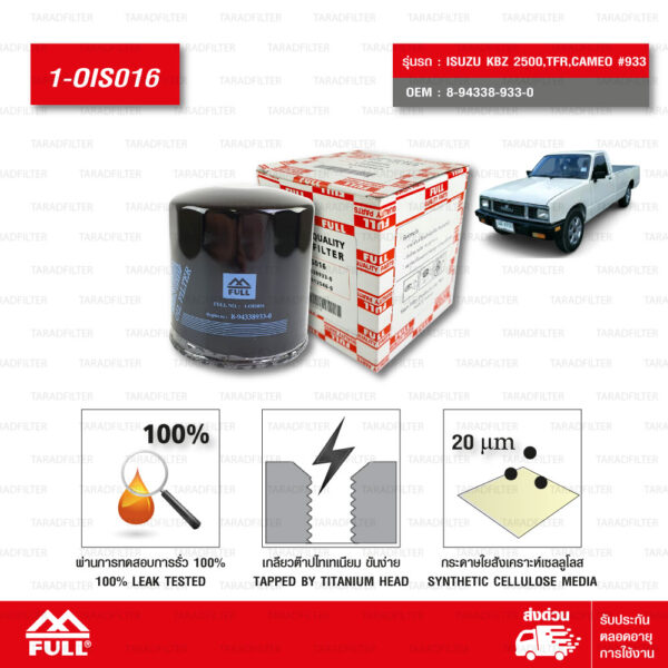 FULL กรองน้ำมันเครื่อง ใช้สำหรับ ISUZU KBZ 2500,TFR,CAMEO #933 #8-94338-933-0 [1-OIS016]