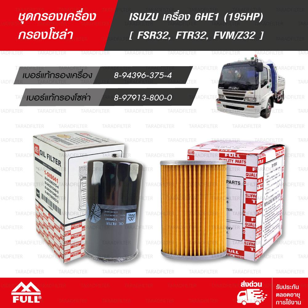 FULL ชุดกรองน้ำมันเครื่อง และ น้ำมันเชื้อเพลิง โซล่า ใช้สำหรับ รถบรรทุก ISUZU เครื่อง 6HE1 (195HP) [ FSR32, FTR32, FVM/Z32 ] [1-OIS041 / 1-FIS021]