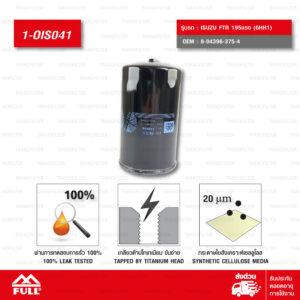 FULL กรองน้ำมันเครื่อง ใช้สำหรับ รถบรรทุก ISUZU เครื่อง 6HE1 / 6HH1 (195แรง) / 6HH1 (200แรง) / 6HE1-TC (230แรง) [ FSR FVM FTR FVM ] #8-94396-375-4 [1-OIS041]