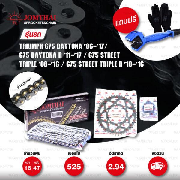 JOMTHAI ชุดเปลี่ยนโซ่-สเตอร์ โซ่ X-ring (ASMX) สีดำ-หมุดทอง และ สเตอร์สีดำ สำหรับมอเตอร์ไซค์ Triumph 675 Daytona '06-'17 / 675 Daytona R '11-'17 / 675 Street Triple '08-'16 / 675 Street Triple R '10-'16 [16/47]