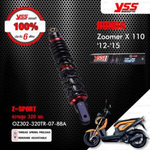 YSS โช๊คแก๊ส Z-SPORT BLACK SERIES ใช้อัพเกรดสำหรับ Honda Zoomer-X 110 ปี 2012-2015【 OZ302-320TR-07-88A 】 โช๊คเดี่ยวหลัง สปริงดำ [ โช๊ค YSS แท้ ประกันโรงงาน 6 เดือน ]