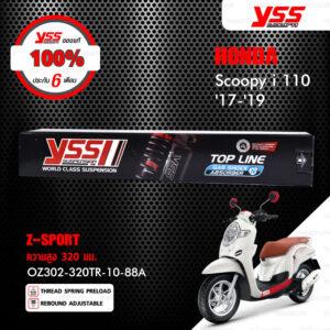 YSS โช๊คแก๊ส Z-SPORT BLACK SERIES ใช้อัพเกรดสำหรับ Honda Scoopy i 110 ปี 2017-2019【 OZ302-320TR-10-88A 】 โช๊คเดี่ยวหลัง สปริงดำ [ โช๊ค YSS แท้ ประกันโรงงาน 6 เดือน ]