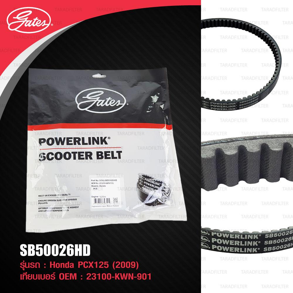 GATES POWERLINK SCOOTER BELT สายพานสำหรับสกู๊ตเตอร์ PCX 125 (2009)