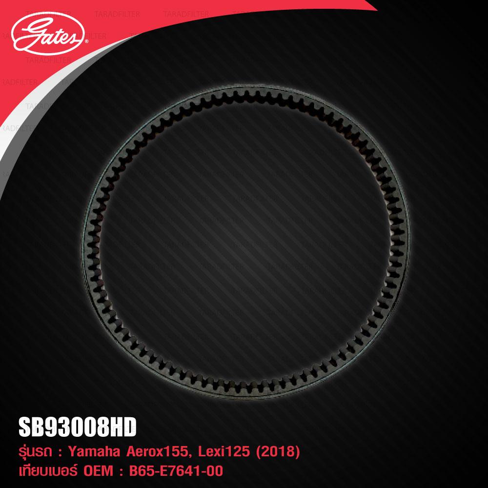 GATES POWERLINK SCOOTER BELT สายพานสำหรับสกู๊ตเตอร์ Yamaha Aerox 155 / Lexi 125 (2018)